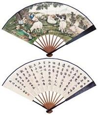 牧羊图 行书节录许衡诗 by liu kuiling and wang shuhan