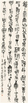 篆书毛泽东诗 (calligraphy) by xu xiongzhi