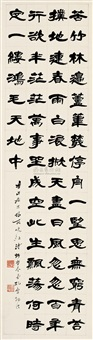 书法 (calligraphy) by ji shouzheng