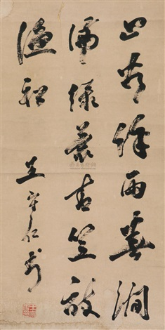 草书 calligraphy by wang shouren