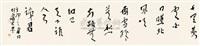 行书七言诗 (calligraphy) by liu dehong