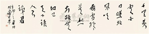 行书七言诗 calligraphy by liu dehong