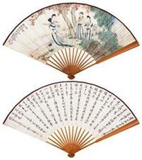东山怡情 行书节录《秋山图始末》 by xu rong and tong danian