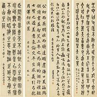 四体书屏 立轴 纸本 (in 4 parts) by wu zesheng, zhang hu, xia qingyi, and wang xizhe