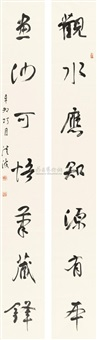 行书七言联 (calligraphy) (couplet) by han qingbo