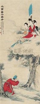 大富贵亦寿考 by xu ju'an