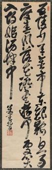 calligraphy by liu chongqing