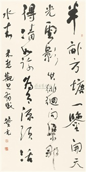 行书《观书有感》 (calligraphy) by xiao jianke