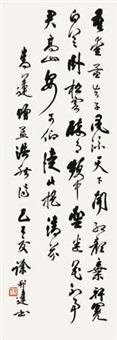 孟浩然诗 by xu bangda