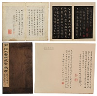 唐·唐太宗撰写,弘福寺沙门怀仁集字 宋拓大唐三藏圣教序 by emperor taizong