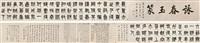 篆书 (calligraphy) by yang yisun