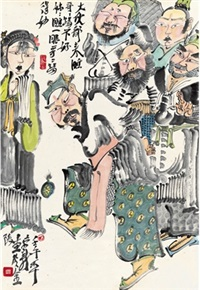 大伙儿都来瞧 (rubberneck) by zhou jingxin