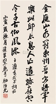 calligraphy by luo hengguang