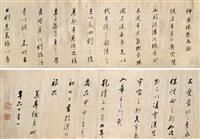 行书 (calligraphy) by xu liang