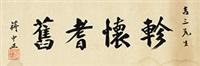 """楷书""""轸怀耆旧"""" 镜心 纸本 by jiang zhongzheng"""