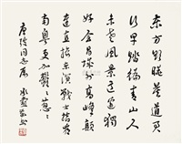 行书毛主席词 (calligraphy in running script) by xia chengtao