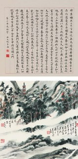 landscape and calligraphy by huang xiaoshu and liu xiyan