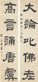 couplet in clerical script by tu zhuo