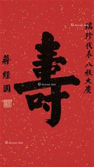 """楷书""""寿"""" 立轴 纸本 by jiang jingguo"""