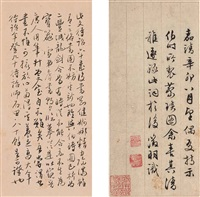 calligraphy in running script (album w/13 works) by wen zhengming