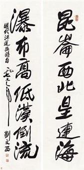 行书七言联 (couplet) by liu wenxi