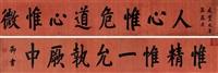 楷书 (calligraphy) by emperor xianfeng