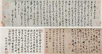 草书 (calligraphy) by bai yuchan