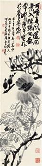 牡丹玉兰图 (peony and magnolia) by jiang baolin