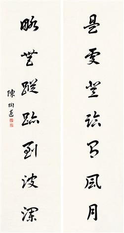 行书七言联 对联 (calligraphy in running script) (couplet) by chen taoyi