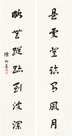 行书七言联 对联 calligraphy in running script couplet by chen taoyi