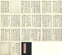 书法 (album of 9) by liu yazi