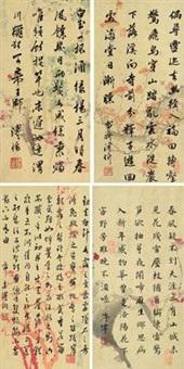 书法 (四件) (4 works) by various chinese artists