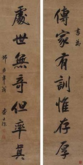 行书七言联 (couplet) by zha shibiao