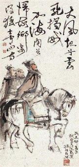 大风歌 by han wu