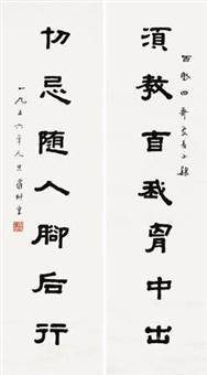 七言对联 (couplet) by luo shuzhong
