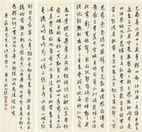书法 (in 4 parts) by chen taoyi
