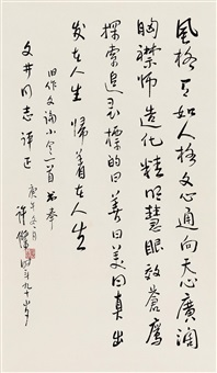 书法 (calligraphy) by xu jie