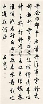 书法 by shi yunyu