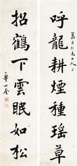 楷书七言联 (二幅) (couplet) by hua shikui