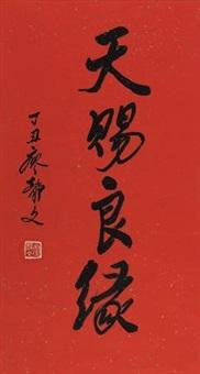 """书法""""天赐良缘"""" by liao jingwen"""