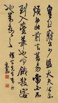 书法 by deng sanmu