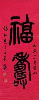 """""""福寿""""书法 by deng sanmu"""