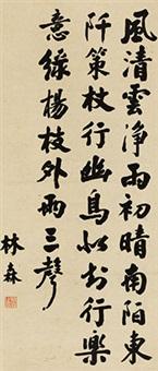 行书七言诗 镜心 纸本 by lin sen