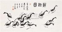 虾趣图 by qi renlai