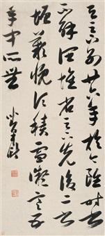 行书 (calligraphy) by liang yan