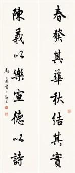 行书八言 对联片 (couplet) by ma gongyu