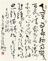 草书王安石诗 by shen peng