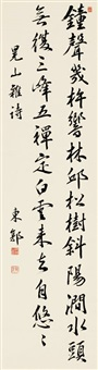 行书七言诗 (calligraphy) by liu banjiu