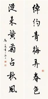 行书七言 对联片 (couplet) by ma gongyu