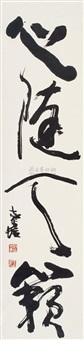 书法 by jiang zhixin
